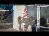 «геленджик» под музыку Весёлая песня о дружбе - У друзей нет выходных =))). Picrolla